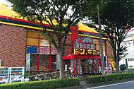 ドン・キホーテ東所沢店 約642m(徒歩9分)