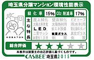 埼玉県が評価する建築物環境計画書の取り組み状況に応じて評価される「埼玉県建物環境性能表示」を取得しています。
