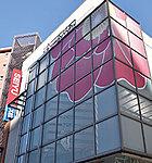 西友川口本町店 約115m(徒歩2分)