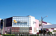 三井アウトレットパーク幕張 約7.7km