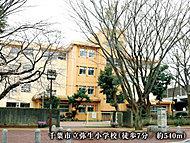 千葉市立弥生小学校 約540m(徒歩7分)