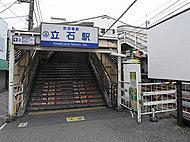 京成押上線「京成立石」駅 約1,000m(徒歩13分)