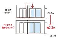 視界を遮る壁が少ない設計で、ひとつながりの窓ならではの開放感にあふれ、陽光をふんだんに取り込みます。