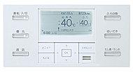 キッチンや浴室のリモコン画面で『給湯器で使用したガスやお湯の量』を確認できます。
