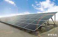 太陽光発電システムを導入。自然エネルギーを電力に変換するため、環境への負荷が少ない発電システムです。