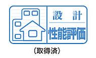 住まいの品質を国土交通大臣指定の第三者機関が公平に審査し発行する住宅性能評価書。お客様の安心のために設計の性能評価書を取得。