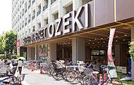 オオゼキ高井戸店 約300m(徒歩4分)