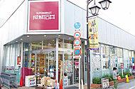 成城石井浜田山店 約780m(徒歩10分)
