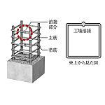 コンクリートを拘束する能力が高く、一般的な帯筋よりも大地震時の粘り強さに優れています。(※柱の一部分除く)