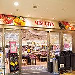 三杉屋 山陽明石店 約860m(徒歩11分)