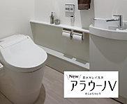 温水洗浄、脱臭機能、暖房便座など快適機能を持つNEWアラウーノVを採用。さらに一体型キャビネットがすっきりした印象のトイレ空間を演出します。