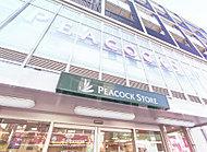 ピーコックストア白楽六角橋店 約430m(徒歩6分)