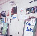 Cafe doudou 約500m(徒歩7分)