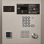 オートロックの集合玄関機にご自宅のノンタッチキーをかざすことでエントランスドアを開けることができます。