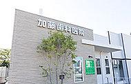 加藤歯科医院 約360m(徒歩5分)
