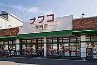 ナフコ春岡店 約310m(徒歩4分)