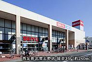 西友新北習志野店 約240m(徒歩3分)