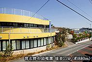 習志野台幼稚園 約880m(徒歩11分)