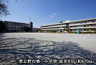 習志野台第一小学校 約670m(徒歩9分)
