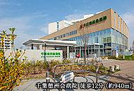 千葉徳洲会病院 約940m(徒歩12分)