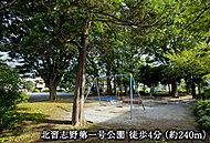 北習志野第一号公園 約240m(徒歩4分)