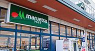 マルエツ三郷中央店 約140m(徒歩2分)