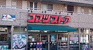 コマツストア鳥山店 約260m(徒歩4分)