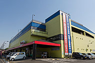 ヤマダ電機テックランド上山店 約840m(徒歩11分)