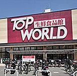 トップワールド香里園店 約400m(徒歩5分)
