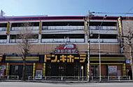 ドン・キホーテ府中店 約80m(徒歩1分)