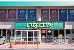 いなげや荒川東日暮里店 約200m(徒歩3分)
