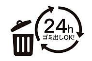 共用部には、家庭ゴミを24時間出すことが可能なゴミ置場を設けています。