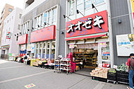スーパーマーケットOZEKI 約670m(徒歩8分)
