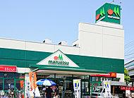 マルエツ出来野店 約320m(徒歩4分)