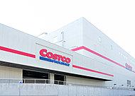コストコ川崎倉庫店 約1,580m(車3分)