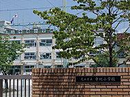 足立区立寺地小学校 約480m(徒歩6分)