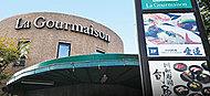 いかりスーパーマーケット ラ・グルメゾン 約620m(徒歩8分)