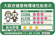 ※大阪府の建築物環境性能表示制度に基づいて建築主が自主評価を行った結果であり、大阪府が認証を与える性質のものではありません。