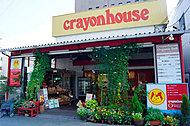 クレヨンハウス大阪店 約1,200m(徒歩15分)