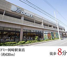 ドミー岡崎駅東店(約630m/徒歩8分)