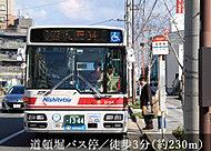 道頓堀バス停 約230m(徒歩3分)