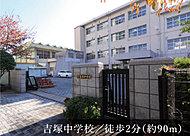 吉塚中学校 約90m(徒歩2分)