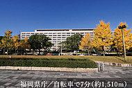 福岡県庁 約1,510m(自転車7分)