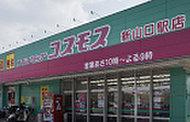 ドラッグコスモス新山口駅店 約900m(徒歩12分)