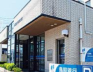 鳥取銀行松江北支店 約200m(徒歩3分)
