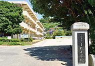 市立下松小学校 約830m(徒歩11分)