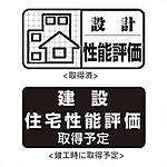 国に登録した第三者評価機関が、設計図の段階から工事期間中も「住宅性能表示制度」に基いて厳しく検査を行います。