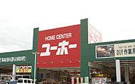 ホームセンターユーホー三原城町店 約130m(徒歩2分)