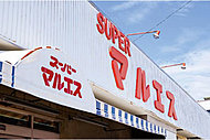 スーパーマルエス下松栄町店 約290m(徒歩4分)