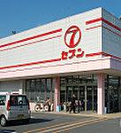 セブン富岡店 約120m(徒歩2分)